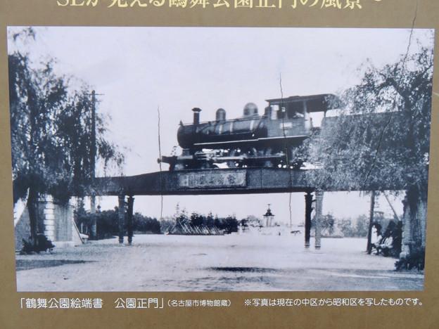 鶴舞駅前のプレート - 2:SLが走ってた国鉄中央線