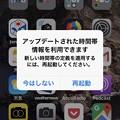 Photos: iOS 12:「アップデートされた時間帯情報を利用できます」と言うアラート - 2