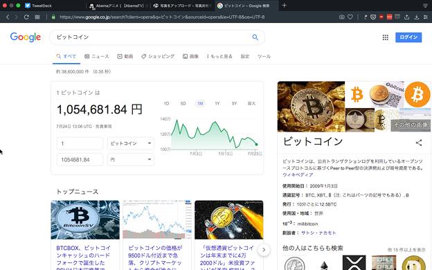 Googleで「ビットコイン」と検索すると価格推移表示 - 2