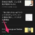 Pocket 7.6.0に追加された邪魔な機能「閲覧を再開」- 1