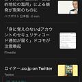 Pocket 7.6.0に追加された邪魔な機能「閲覧を再開」- 2