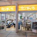 Photos: オアシス21:愛知県内物産が販売されてるお店「ピピッと!あいち」