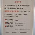Photos: 久屋大通公園リニューアル工事の関係で封鎖されてた栄地下セントラルパークの出入り口 - 2