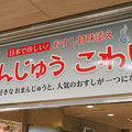 Photos: 東鮓本店:お寿司と甘味の企画?「まんじゅうこわい」