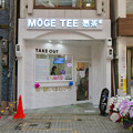 Photos: 大須商店街:オープンしたばかりの中国・広州発祥のドリンクスタンド「愿茶 MOGE TEE(モグティ)」 - 1