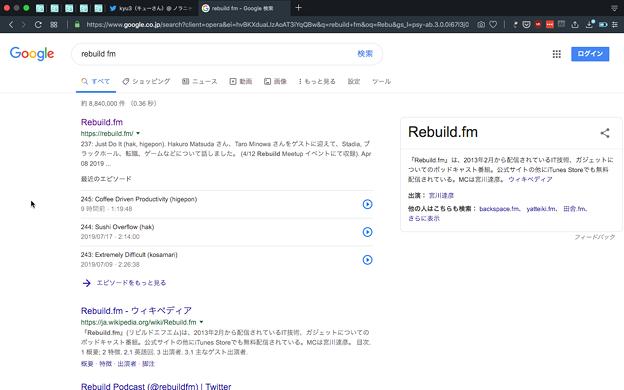 Googleが有名ポッドキャストを使って自身のサービス(「Googleポッドキャスト」)へ誘導 - 3
