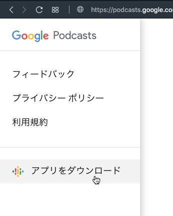 Googleが有名ポッドキャストを使って自身のサービス(「Googleポッドキャスト」)へ誘導 - 5