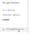 Photos: Googleが有名ポッドキャストを使って自身のサービス(「Googleポッドキャスト」)へ誘導 - 5