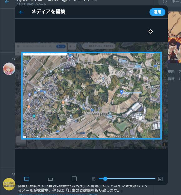 Twitter公式WEB:写真のトリミングが可能に