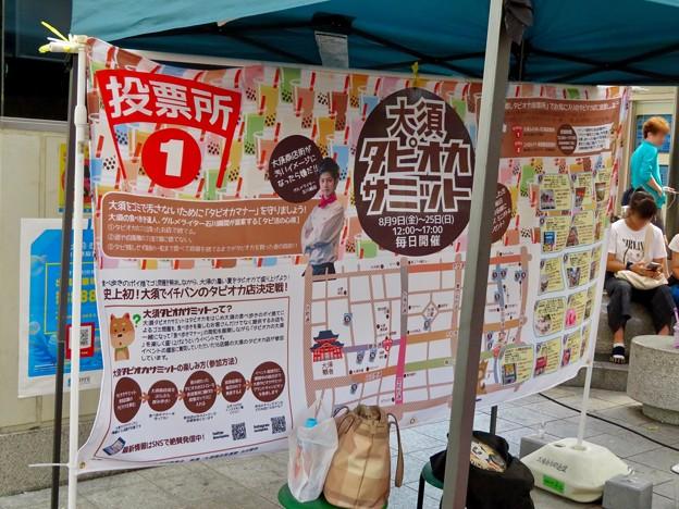 大須タピオカサミット 2019 No - 7:招き猫広場の投票所
