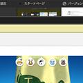Photos: Vivaldi 2.7.1628.12:Flash設定変更した時に表示される再起動促すバー