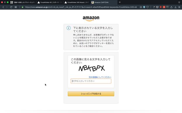 外部サイト表示時ブラウザでAmazon検索したらBotかどうか確認された! - 1