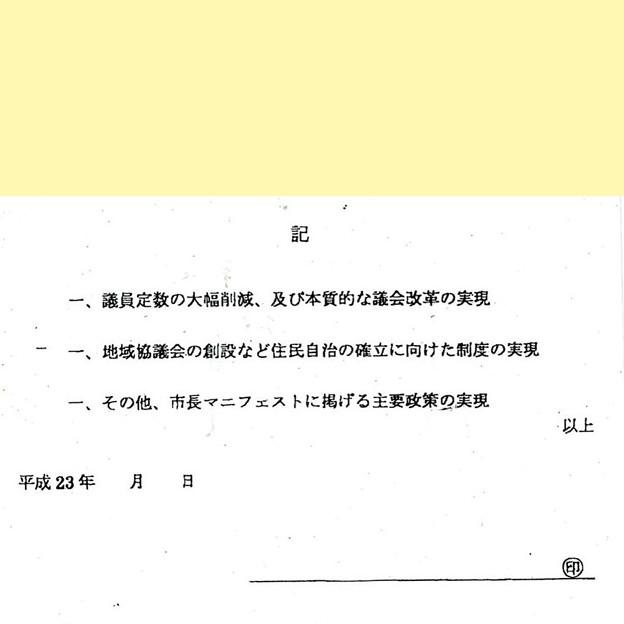 小牧市長 山下しずお が2011年市議選で配った市議役割放棄見返りの選挙応援確約文書 - 4