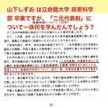 Photos: 小牧市長 山下しずお が2011年市議選で配った市議役割放棄見返りの選挙応援確約文書 - 6