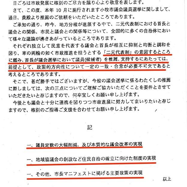 小牧市長 山下しずお が2011年市議選で配った市議役割放棄見返りの選挙応援確約文書 - 8