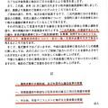 Photos: 小牧市長 山下しずお が2011年市議選で配った市議役割放棄見返りの選挙応援確約文書 - 8