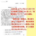 Photos: 小牧市長 山下しずお が2011年市議選で配った市議役割放棄見返りの選挙応援確約文書 - 9