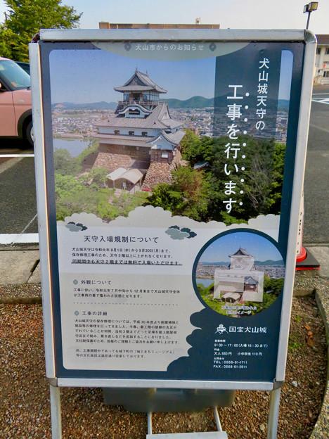 天守保蔵工事中の犬山城(2019年8月18日) - 5:工事概要等々が書かれた立て看板