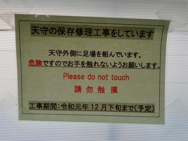 天守保蔵工事中の犬山城(2019年8月18日) - 10:封鎖された窓の注意書き(天守内部から撮影)