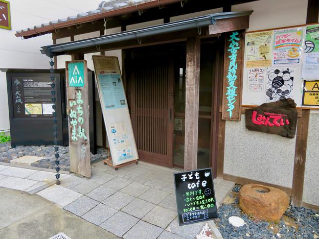 犬山市民支援活動センター:無料の子どもカフェ - 1
