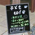 犬山市民支援活動センター:無料の子どもカフェ - 2