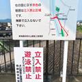 Photos: ライン大橋周辺の立ち入り禁止区域 - 1