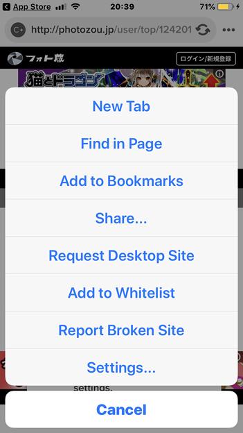 DuckDuckGo Privacy Browser 7.25.0 No - 7:ハンバーガーメニュー