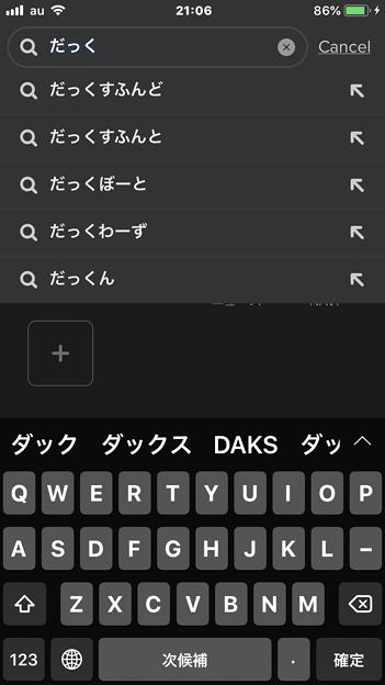 DuckDuckGo Privacy Browser 7.25.0 No - 16:検索サジェスチョン