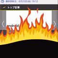 Photos: DuckDuckGo Privacy Browser 7.25.0 No - 23:タブやデータを消去中