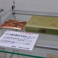 愛知名古屋 戦争に関する資料館 No - 10:第十四航空隊従軍記念のケース