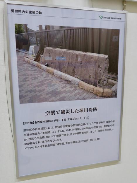 愛知名古屋 戦争に関する資料館 No - 13:空襲で被災した堀川堤防のパネル写真