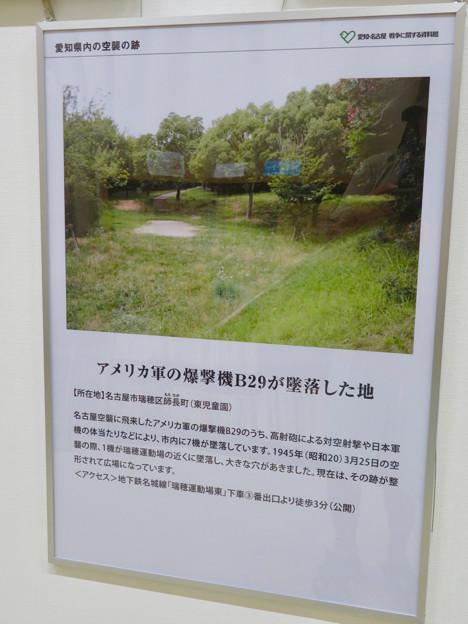 愛知名古屋 戦争に関する資料館 No - 14:B29が墜落したと言う瑞穂運動場近くの公園(東児童園)