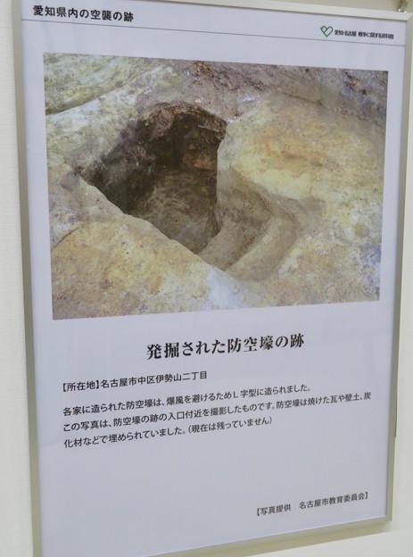 愛知名古屋 戦争に関する資料館 No - 15:発掘された防空壕跡の写真