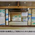 愛知名古屋 戦争に関する資料館 No - 18:将校用の会議室として使われていた本丸御殿対面所