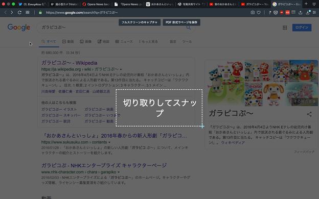 Opera 63:スクリーンショット撮影機能を使用