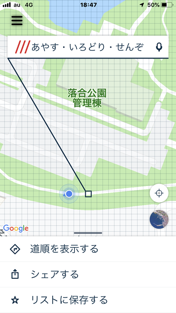 What3Words 4.1 No - 1:落合公園のある地点