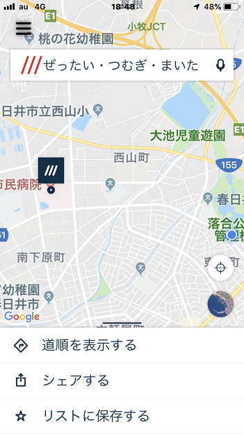 What3Words 4.1 No - 2:春日井市民病院のある地点