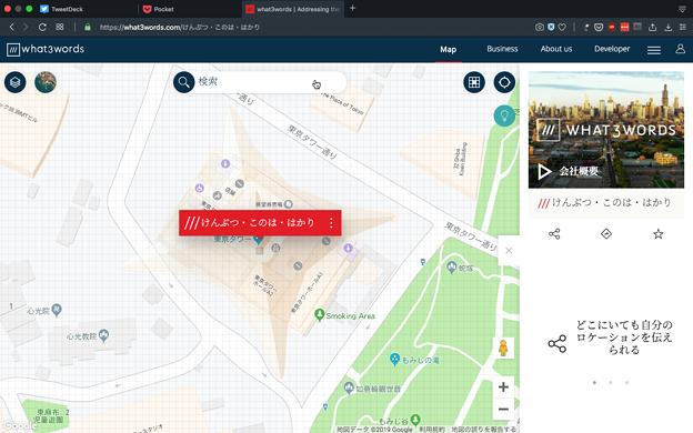 WEB版「What3Words」No - 4:東京タワーを表示
