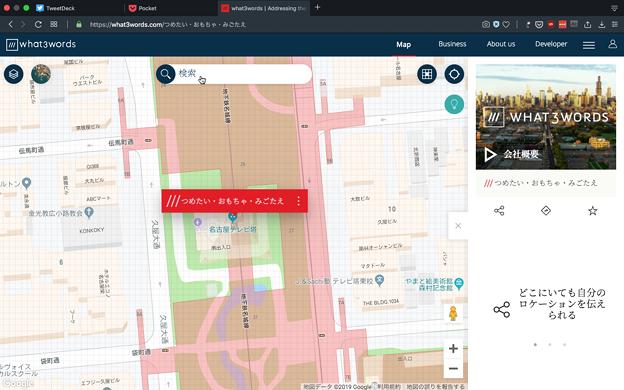 WEB版「What3Words」No - 5:名古屋テレビ塔を表示
