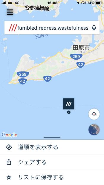 What3Words 4.1 No - 28:陸から離れた海だと日本語でなく英単語を付与?