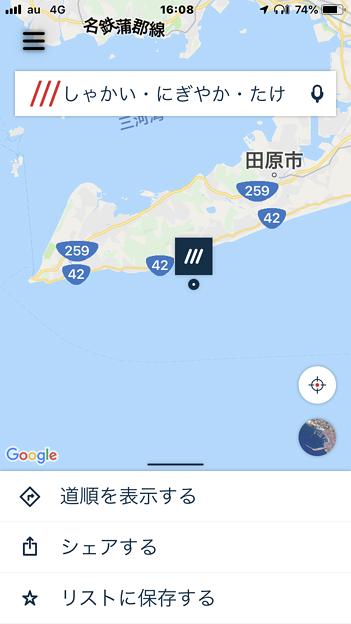 What3Words 4.1 No - 29:陸から近い海だと日本語の単語を付与