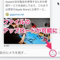 Photos: Opera Touchとの連携機能「Flow」でファイルの送受信が可能に! - 3:ファイルのアップロードボタン