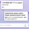 Photos: Opera Touch 1.11.0:Flowでファイルの送受信が可能に! - 25:アップしたファイルの容量が大き過ぎると言う通知