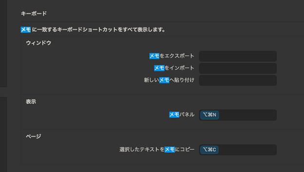 Vivaldi 2.8.1650.3:メモ関連のキーボードショートカット