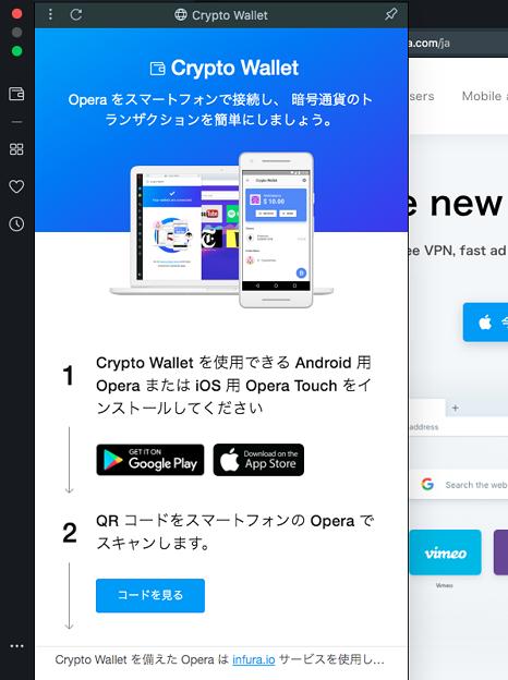 Opera 63:仮想通貨(暗号通貨)のウォレット機能を使うためモバイル版Operaと連携 - 1