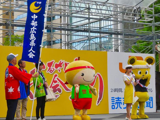 ふるさと全国県人会まつり 2019 No - 13:広島県のゆるキャラ