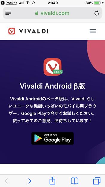 Android版VIvaldi公式ページ