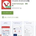 Google PlayのAndroid版Vivaldi(※現在はβ版)のページ