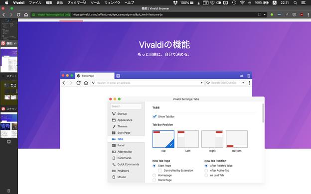 Vivaldi 2.8.1662.4:Mac版フルスクリーン時ウィンドウ上部の余白やボタンが表示されない仕様に! - 2:縦タブ時(マウスカーソル上部へ移動)