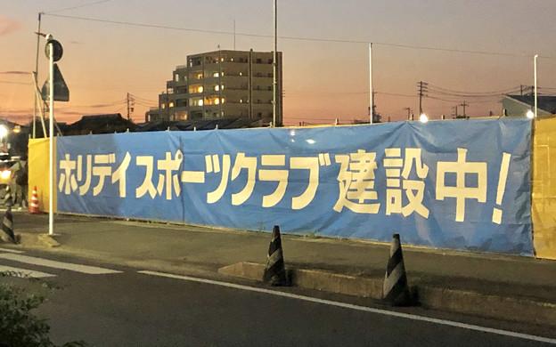 イオン小牧店横にスポーツジム「ホリデイスポーツクラブ」が建設中! - 2